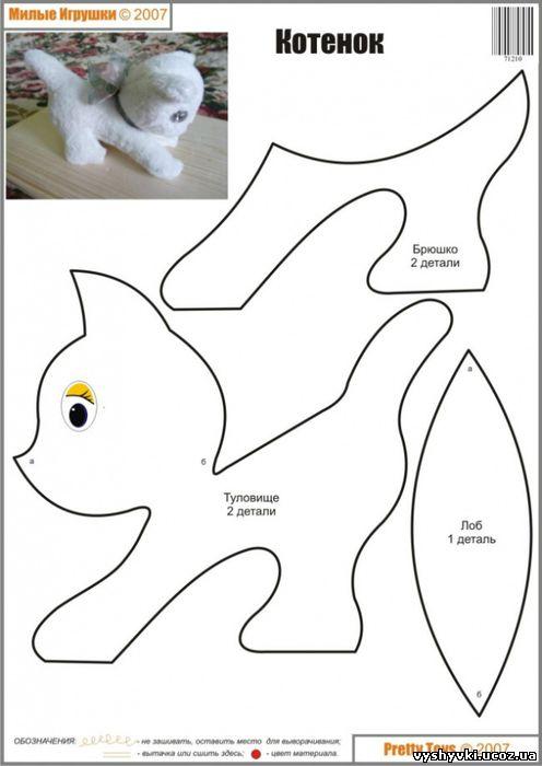 Выкройка игрушки котика