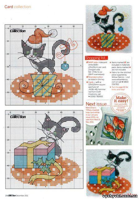 Новогодние открытки с котами