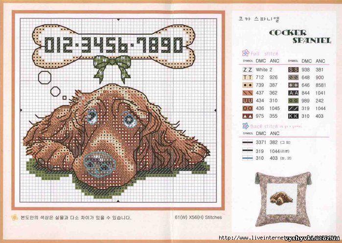 Вышивка крестиком собаки