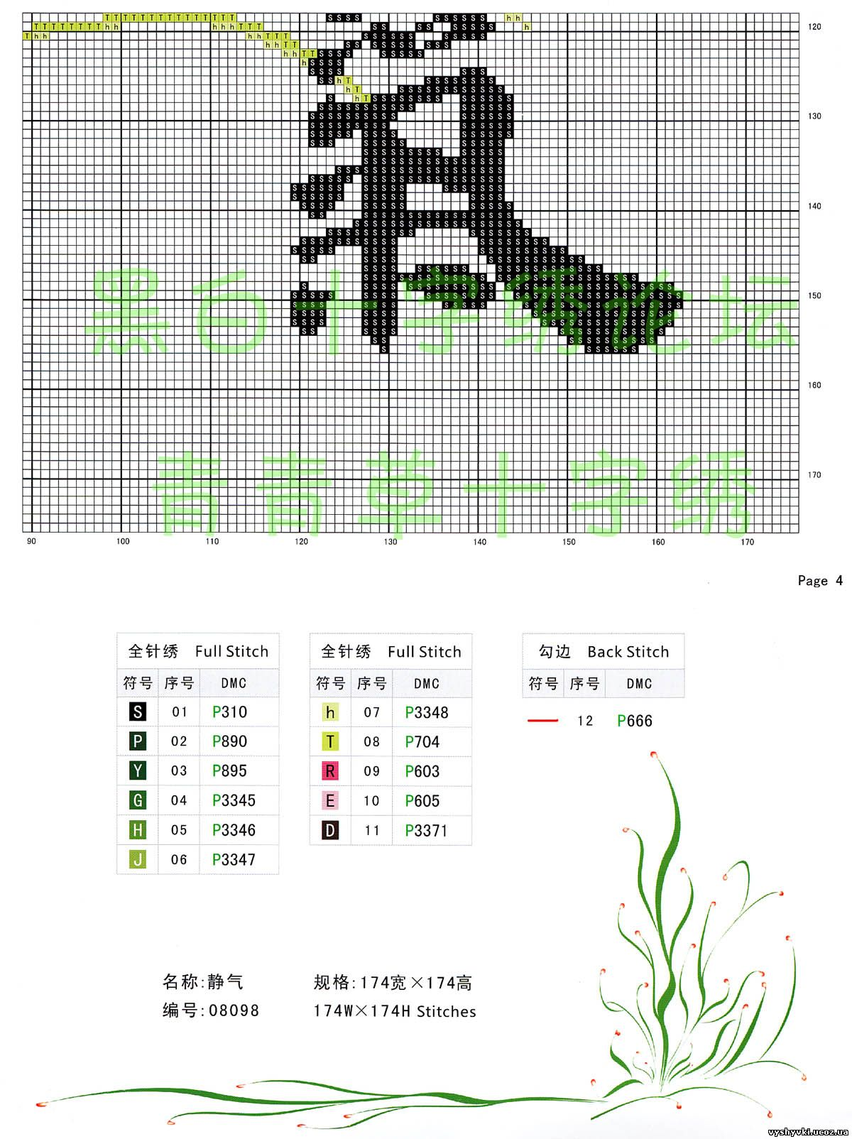 Spring cross stitch 08098