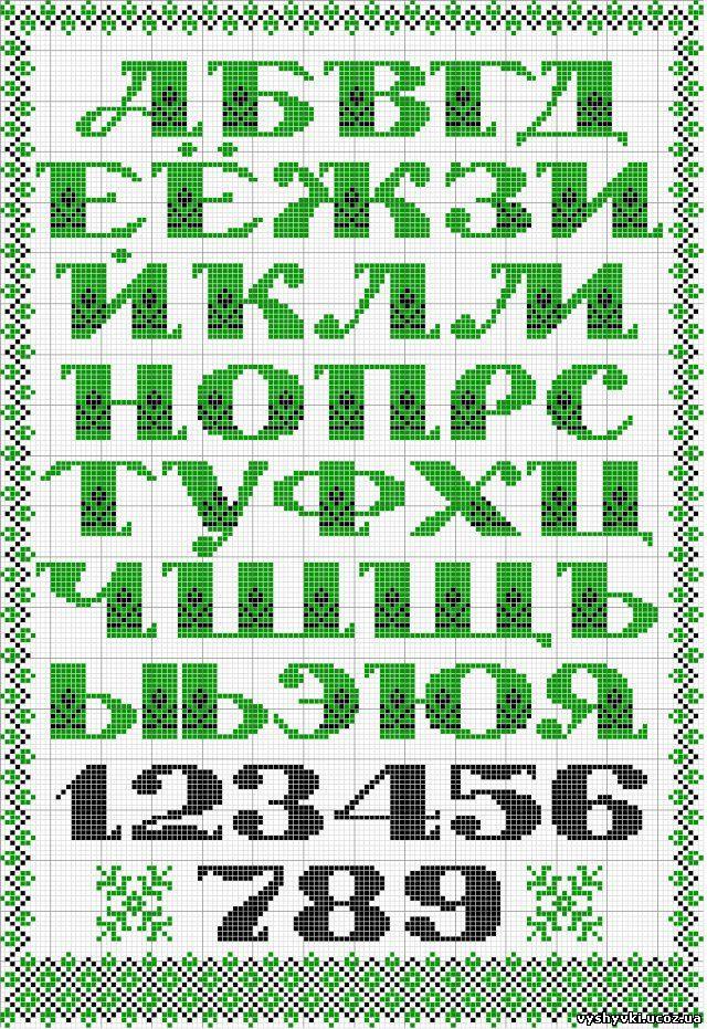 Вышивка алфавита крестиком
