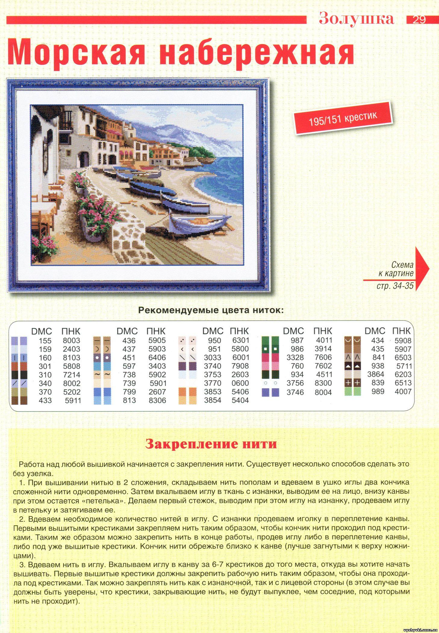журнал для вышивки крестом 3 2011