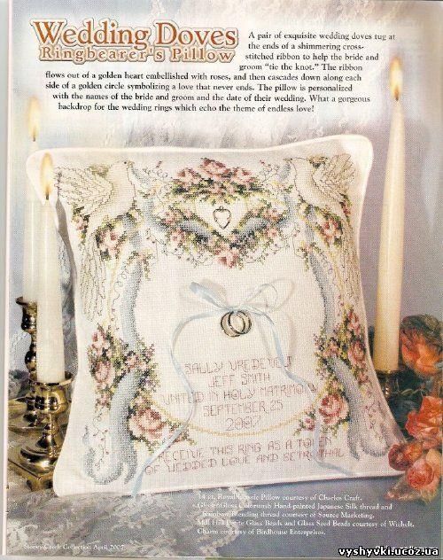 подушка с голубями