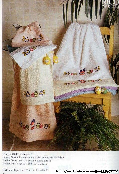 Бордюр для полотенца